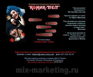 Комик-трест-2