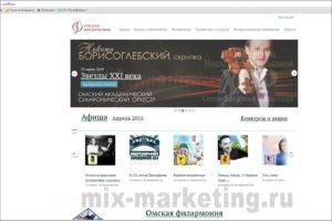Омск-филармония